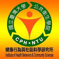 臺灣大學健康行為與社區科學研究所